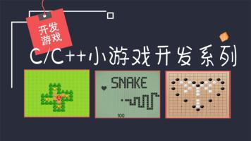 C/C++小游戏开发系列教程