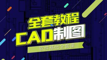 CAD软件基础班