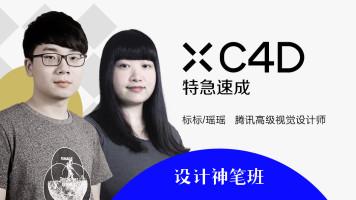 设计神笔班-XC4D特急速成