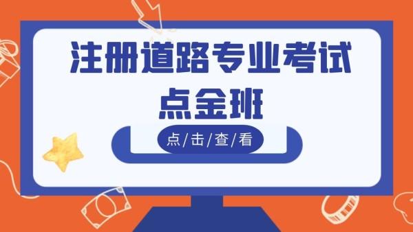 筑道教育2020年注册道路工程师专业考试点金班