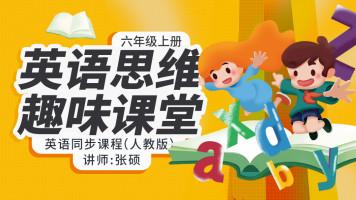 【六年级】【上册】英语同步课