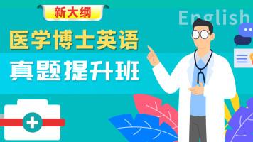 【2021新大纲】全国医学博士英语真题提升班