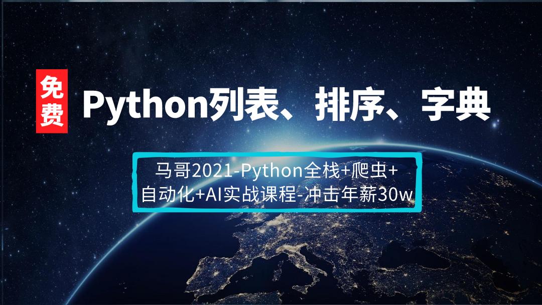 2021马哥python教程-Python全新列表、排序及字典