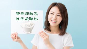美容教煮冰心教你辨别假酸奶