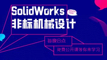 SolidWorks非标机械设计免费公开课