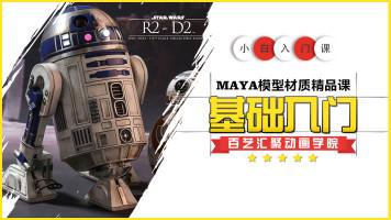 小白入门-MAYA模型材质(R2D2)精品课【百艺汇聚】