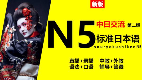 【直播+录播】日语初级上册N5班