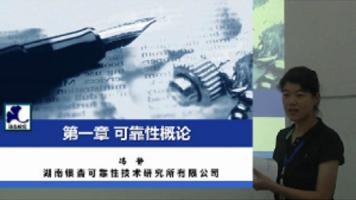 中国注册可靠性工程师考试培训