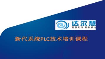 新代PLC系统技术培训