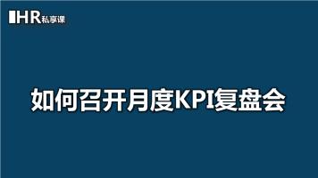 如何召开月度KPI复盘会