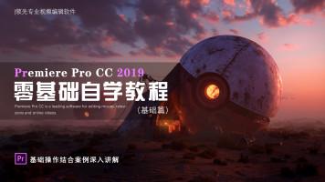 Premiere CC 2019零基础自学教程(基础篇)