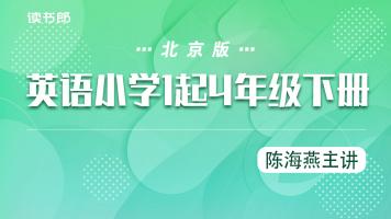 北京版英语小学一起四年级下册