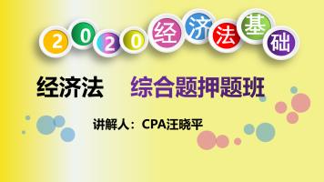 2020年初级经济法基础(综合题押题)