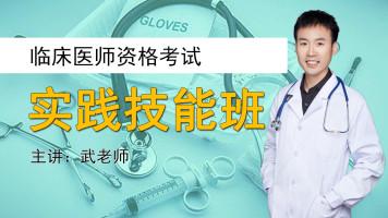 武百分临床执业/助理医师考试实践技能课程