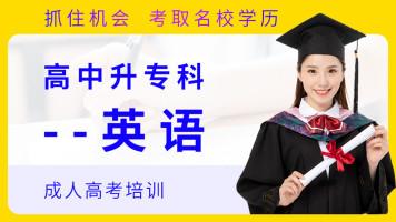 学历提升 高起专-英语