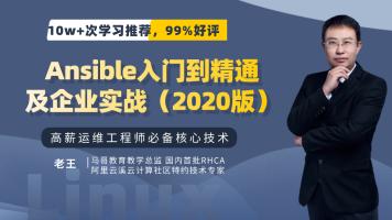 2020马哥最新ansible入门到精通及企业实战