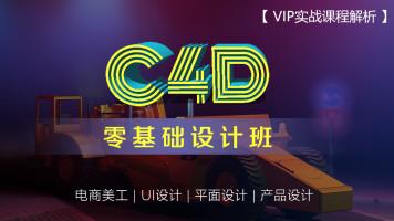 C4D零基础设计班