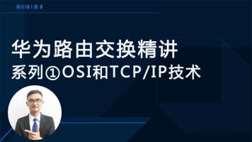 华为HCA/HCNA路由交换精讲系列①OSI和TCP/IP 技术视频课程[肖哥]