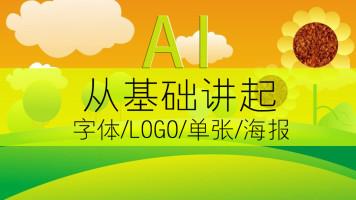 Illustrator :AI设计LOGO/字体/插画/画册/名片