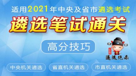 2021年中央省市遴选备考策略与笔试真题讲解(小军师遴选)