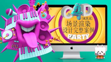 零基础教程入门C4D三维平面海报UI设计,建模+材质+渲染【诚筑说】