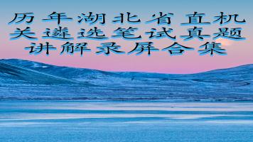 历年湖北省直机关遴选笔试真题讲解合集