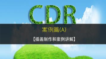 CDR实例操作讲解【实物绘制/文字特效/插画设计/海拔/报纸杂志】