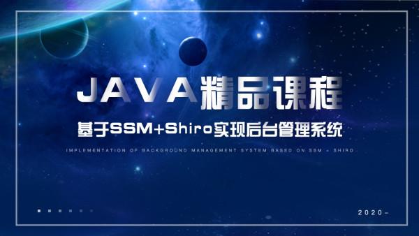 JAVA精品课程—基于SSM+SHIRO实现后台管理系统