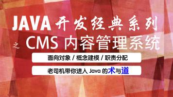 【李腾飞】Java开发经典系列(四)- CMS内容管理系统