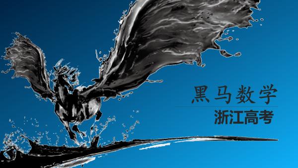 2021年浙江高考数学 9节课120分(第一课)