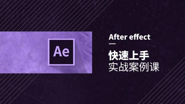 AE实战案例教程