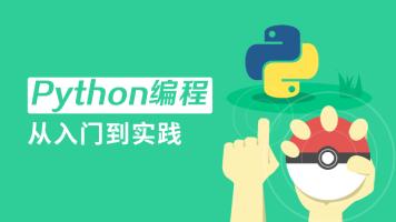 Python编程原理与实践(Web安全/渗透测试/白帽子黑客/网络安全)