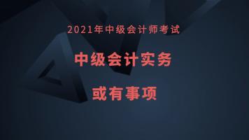 2021年中级会计实务-或有事项