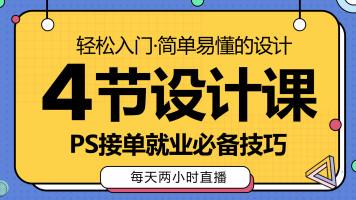【12月8日开课】4节兼职接单精品课