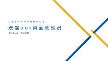 国产操作系统—统信UOS桌面管理员