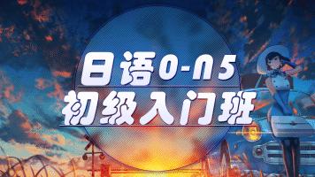 日语初级0-N5(上)