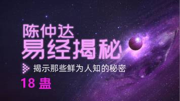 陈仲达易经揭秘(18蛊)