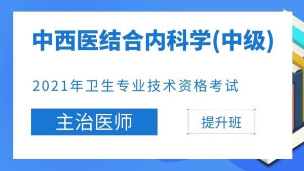 【中级职称】2021年主治医师(中西医)中西医结合内科学(316)