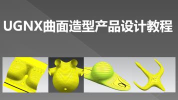UGNX曲面造型产品设计教程中磊教育