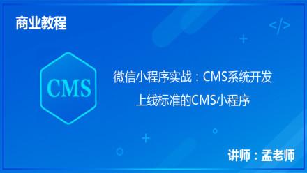 小程序实战:Cms系统开发