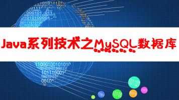 Java系列技术之MySQL数据库
