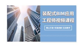 装配式BIM应用工程师视频课程