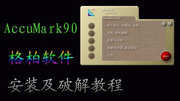服装cad软件 格柏9.0安装及破解教程