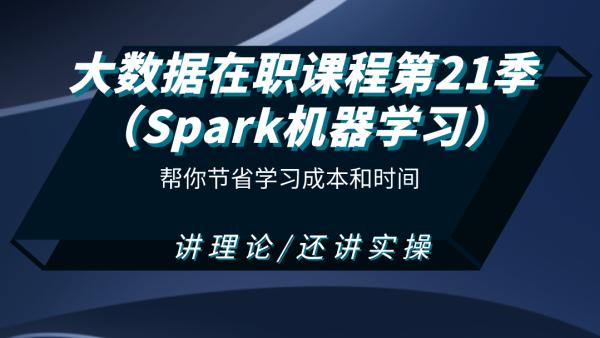大数据在职课程第21季(Spark机器学习)