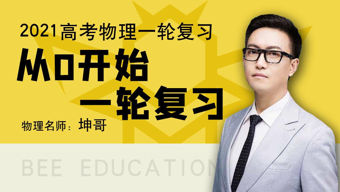 【坤哥物理】从0开始一轮复习 课程咨询微信:kungewuli5901;