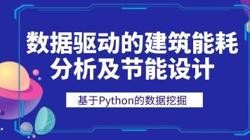 数据驱动的建筑能耗分析及节能设计Python数据挖掘应用