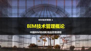 BIM技术管理概论