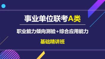 事业单位考试职测+综合(A类)笔试精讲班