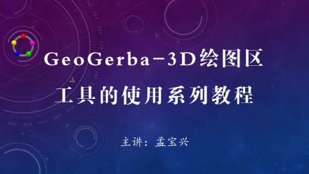GeoGebra进阶教程-3D绘图区的使用