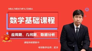 2021考研数学基础课程精讲班(MBA/MPA/MEM/EMBA)